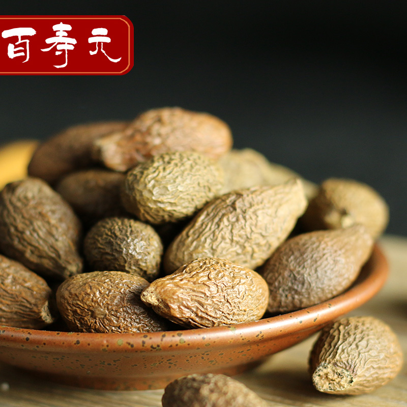 100g 罐装 代用茶男人茶 胖大海花草茶花果茶 百寿元