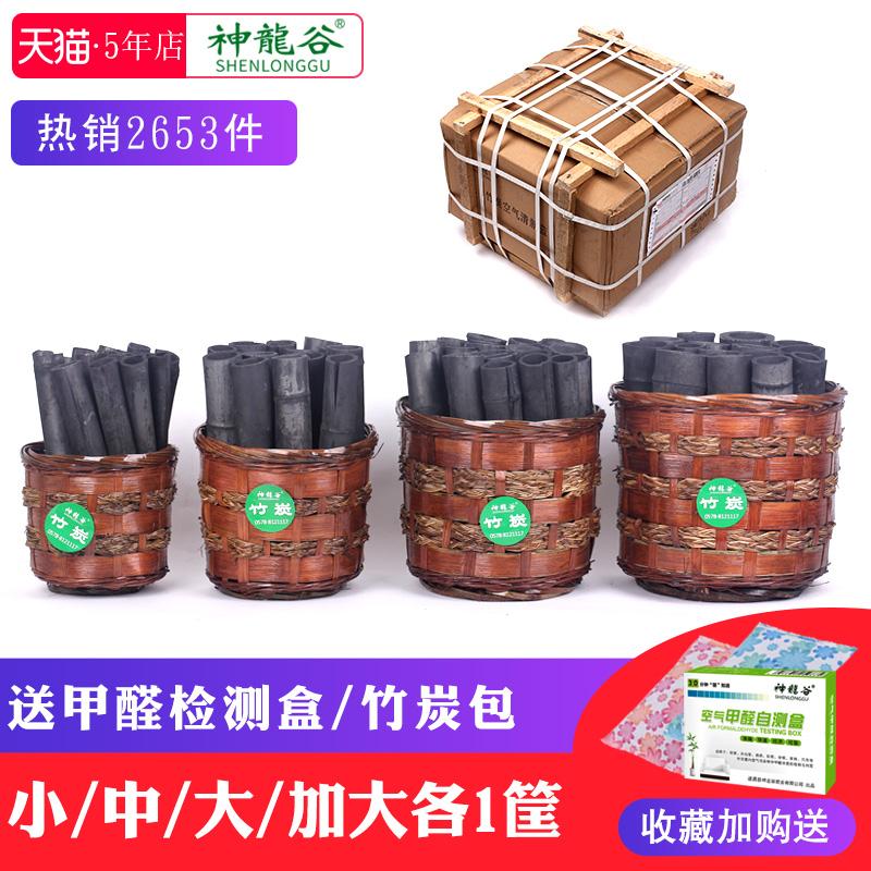 神龙谷新房 甲醛 活性炭包 装修室内吸附异味家用防潮除甲醛竹炭
