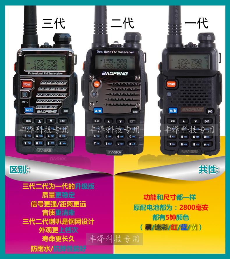 宝锋BF-UV5R对讲机 宝峰UV-5RA2民用手台调频车自驾5W8W1-15公里