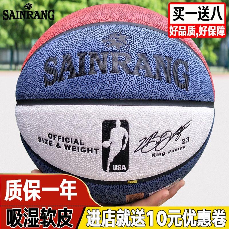 正品篮球室内外水泥地耐磨真牛皮手感5号儿童7号中小学生比赛蓝球