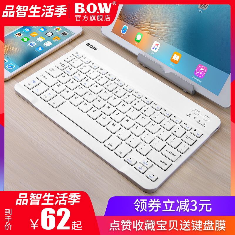 【官方旗艦店】BOW航世2018新款ipad air2藍芽鍵盤 mini3/4小米華為M5平板蘋果pro9.7保護套2019鍵盤10.5英寸