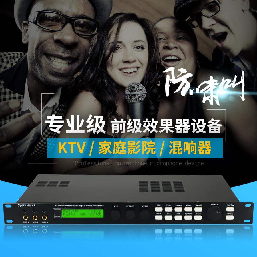 原装正品X5dsp数字混响麦克风防啸叫专业ktv工程前级效果处理器