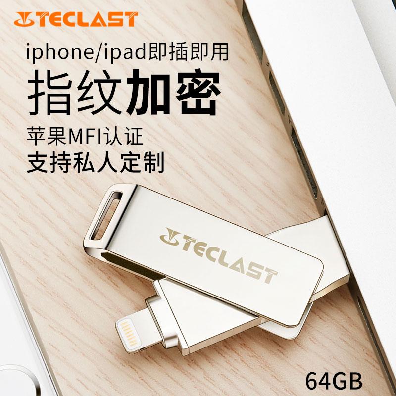 臺電蘋果手機u盤64g正版高速USB3.0優盤金屬創意定製LOGO刻字iPad擴容iPhone外接手機電腦兩用正品64gu盤