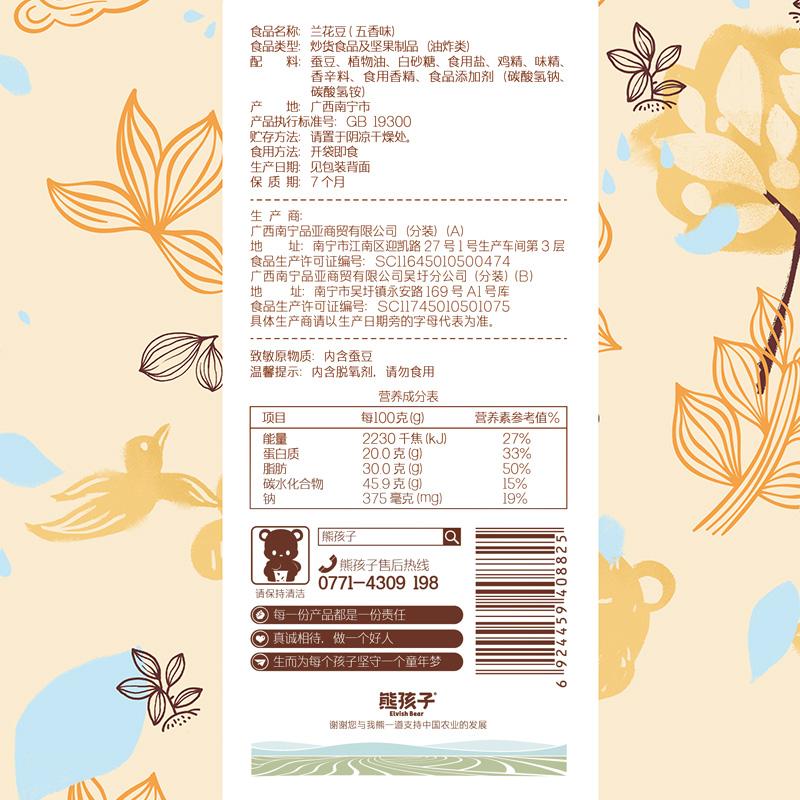 熊孩子 小姨子定制蔷薇礼盒529g 芒果蔬果干蜜饯耐吃的休闲零食