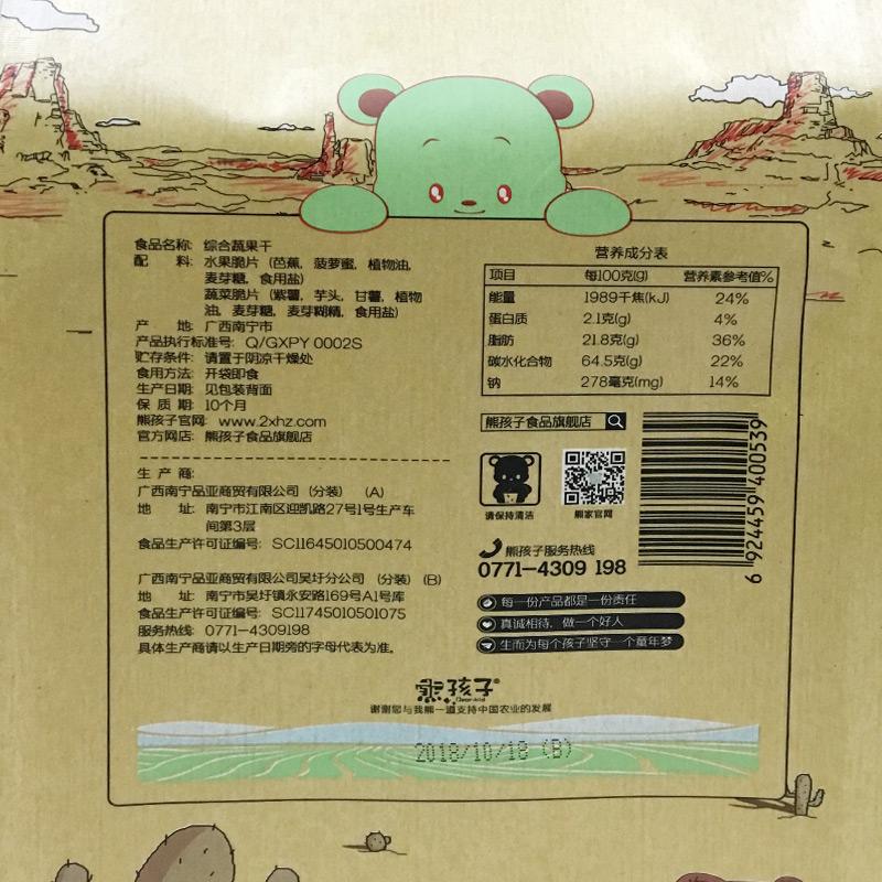 熊孩子蔬果干综合蔬菜水果干脆片混合装即食办公室果蔬零食一整箱