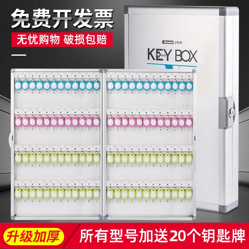 金隆兴铝合金钥匙箱房地产中介钥匙管理箱壁挂式汽车钥匙柜收纳盒