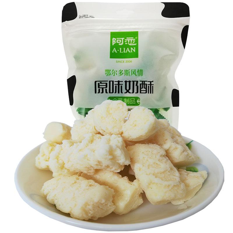 内蒙古特产儿童零食小吃阿恋原味酸奶味绿酪奶片奶疙瘩奶酥奶制品