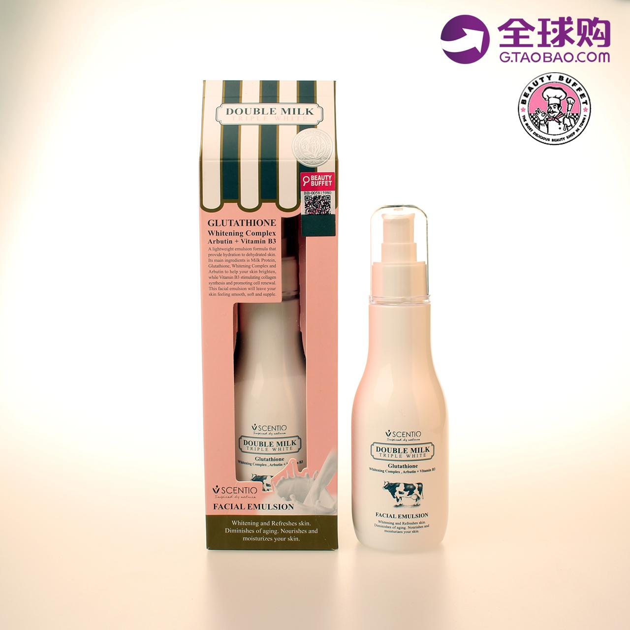Beauty Buffet Q10牛奶皙白麵部乳液 泰國正品保溼補水控油滋潤霜