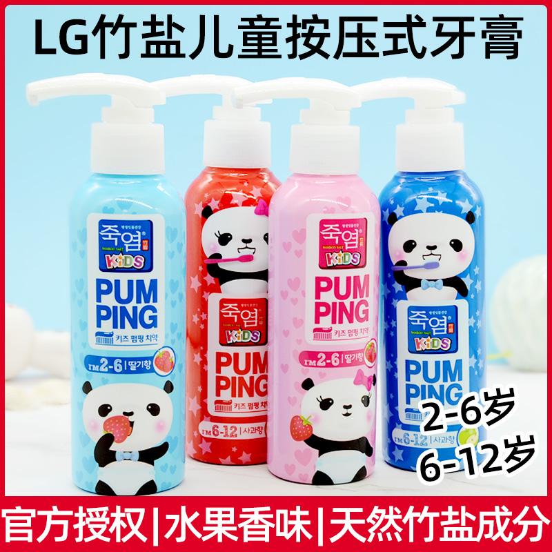 韩国进口LG竹盐儿童按压式派缤牙膏2-6岁草莓味6-12岁苹果味160g