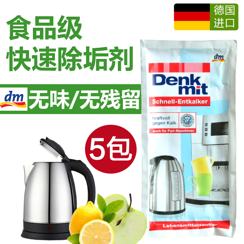 德國原裝denkmit水壺飲水機快速除水垢清潔劑/茶咖啡垢/水垢粉5包