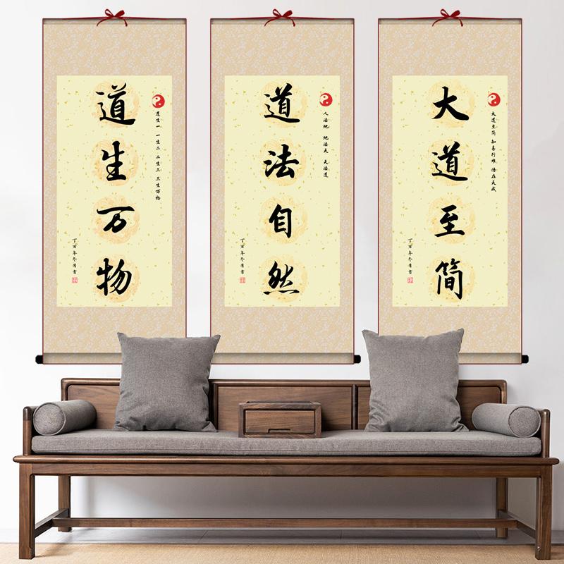 道法自然大道至簡道生萬物道家書法字畫辦公室墻壁絲綢布裝飾掛畫