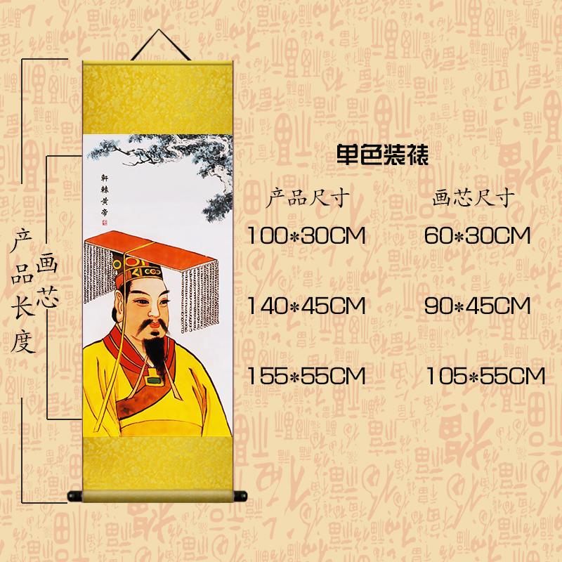 古代名醫黃帝張仲景岐伯畫像無字版絲綢裝飾掛畫可定制已裝裱包郵