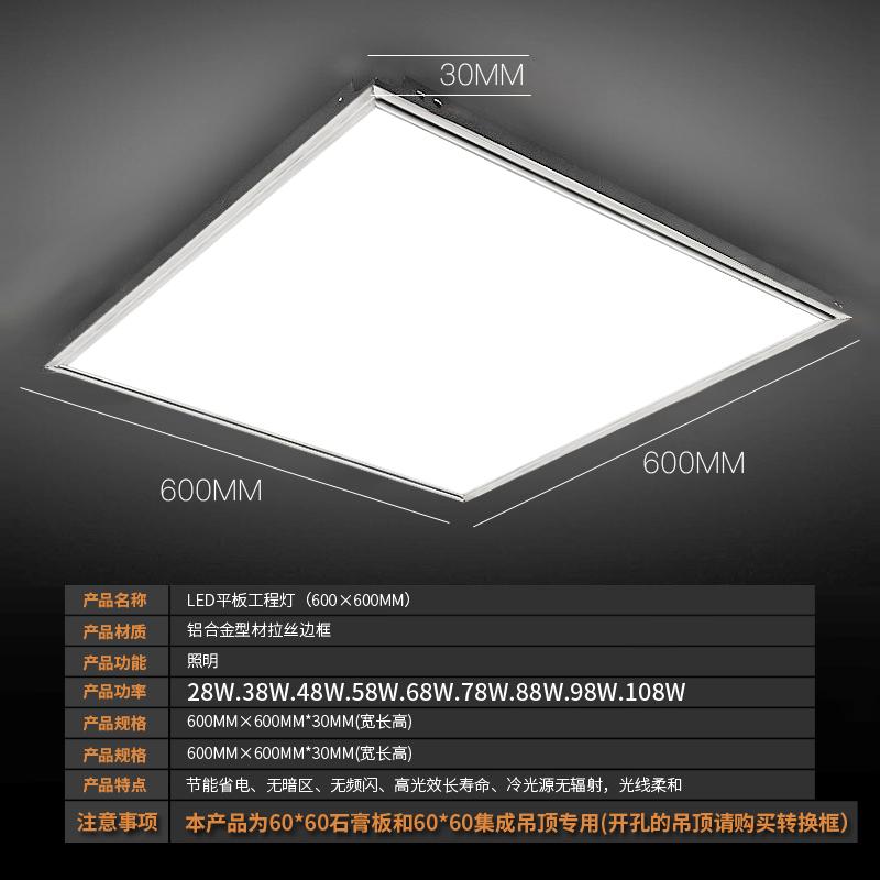 面板灯石膏矿棉板铝扣板工程灯 60x60LED 平板灯 600x600led 集成吊顶