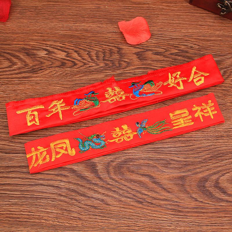 結婚婚慶用品 龍鳳紅色雙層腰帶 新郎新娘紅腰帶 新人 包郵