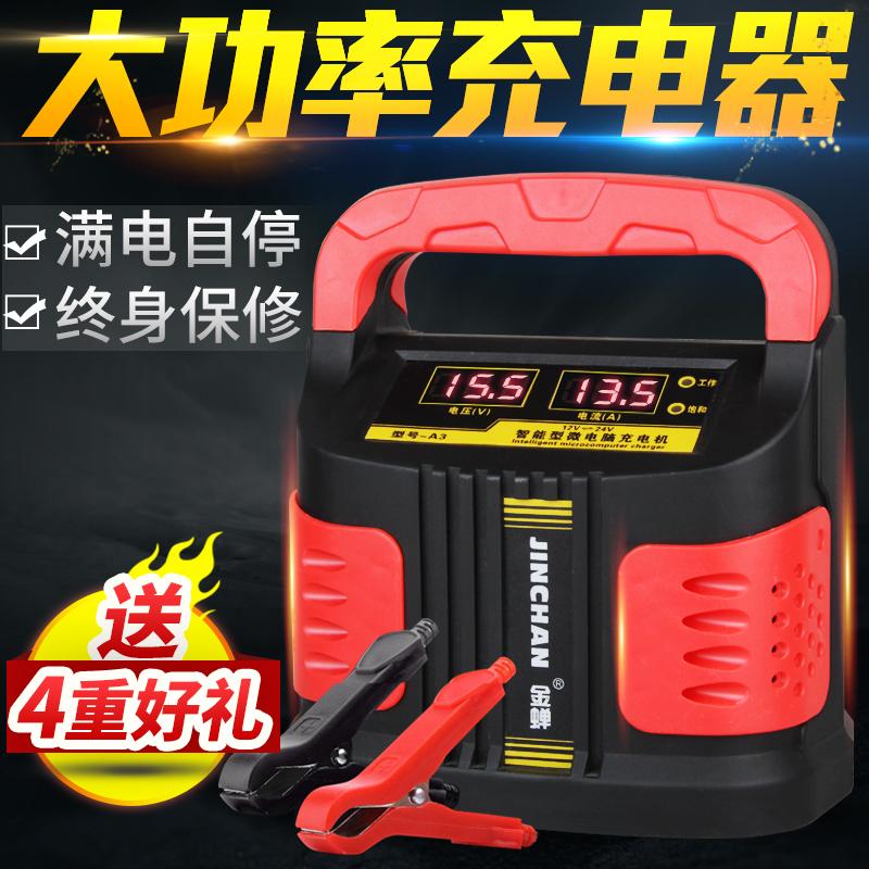 汽车摩托车电瓶充电器充满自停12v24V伏智能大功率蓄电池充电机铜