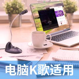 电脑麦克风话筒台式笔记本主播家用游戏K歌语音聊天录音上课直播