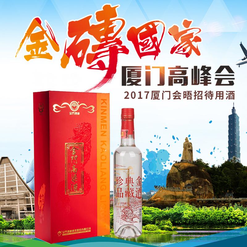 进口清香高度白酒送礼盒 500ML 度 56 红龙 台湾金门高粱酒珍品典藏