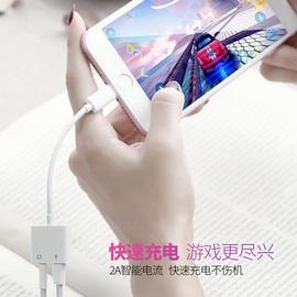 iPhone苹果7耳机转接头x转换器iPhoneX充电器手机二合一8p数据分线器lightning转接口3.5mm11扁头转圆头2合一