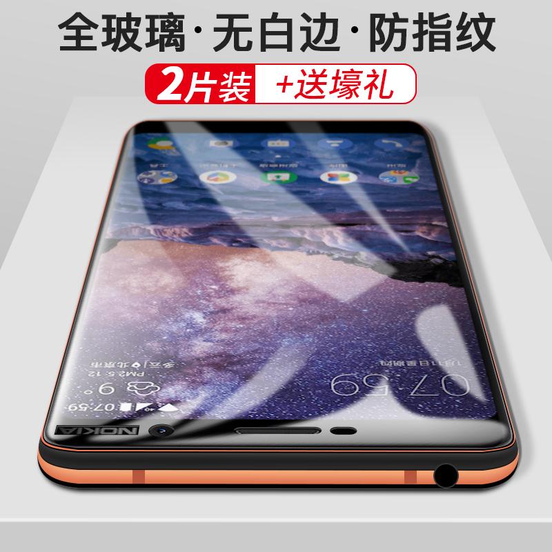 諾基亞7plus鋼化膜8全屏X6覆蓋7諾基亞6二代貼膜nokia手機玻璃貼膜六七八防爆防指紋抗藍光玻璃保護膜無白邊