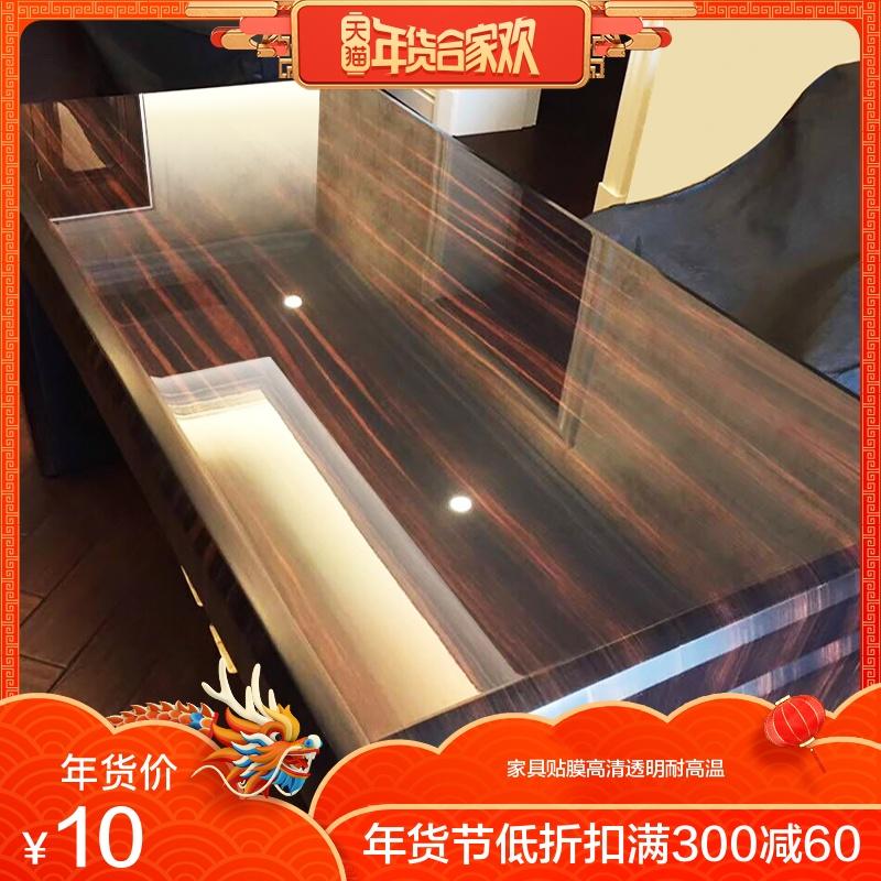 透明傢俱貼膜實木餐桌茶几烤漆大理石桌面保護膜家居玻璃貼紙自粘