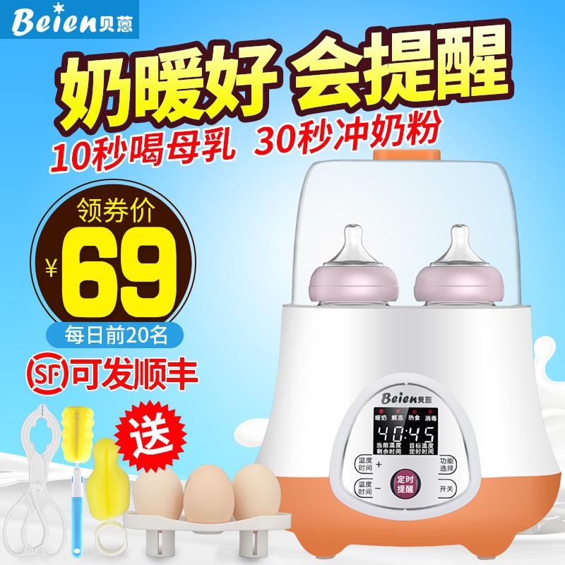 贝蒽暖奶器双瓶温奶器智能二合一消毒器热奶器多功能恒温加热器