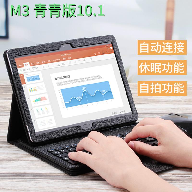华为M3青春版10.1英寸保护套 BAH-W09/AL00平板电脑蓝牙键盘皮套