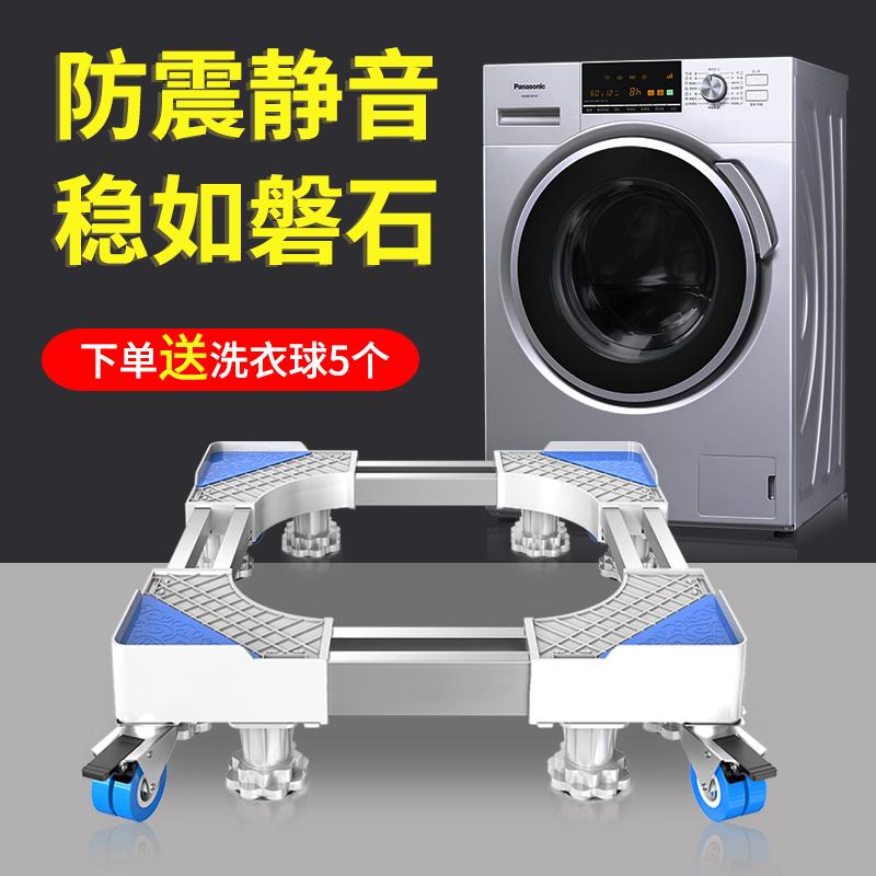 通用滾筒洗衣機底座腳架海爾小天鵝全自動增高防震固定移動萬向輪