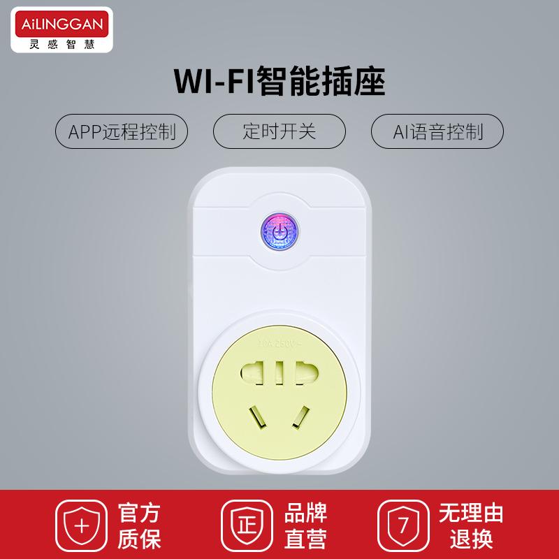 插座開關面板大國標多孔萬能轉換器多功能定時器wifi智慧小米天貓精靈遙控創意魔方無線帶開關保護蓋家用五孔