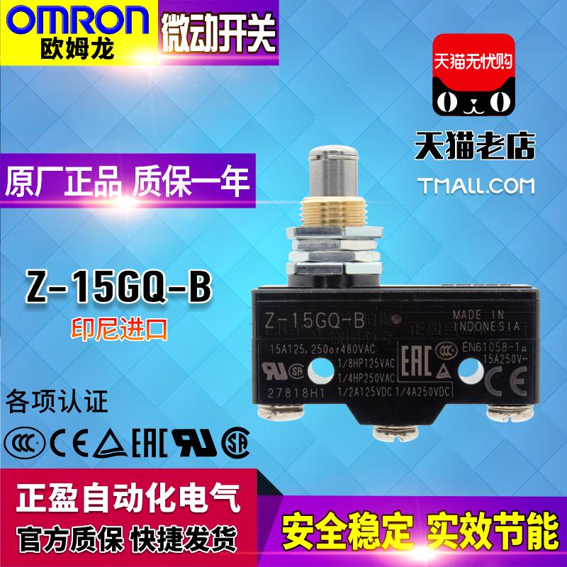 原裝進口正品歐姆龍(印尼)OMRON 微動開關 限位開關 Z-15GQ-B