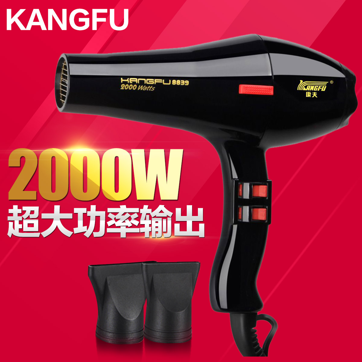 康夫8839康夫吹風機家用理髮店電吹風機專業2000W大功率風筒熱風