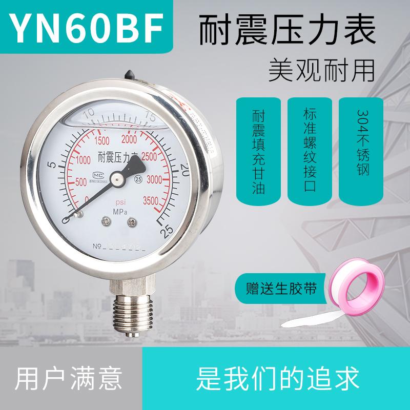 水壓表壓力表 不銹鋼耐震油壓表 真空負壓表 徑向壓力表 耐震 YN60