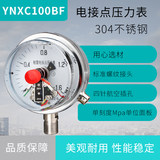 Electric contact pressure gauge YNXC100 shock-resistant magnetically assisted radial standard thread M20 * 1.5 contact voltage 30VA