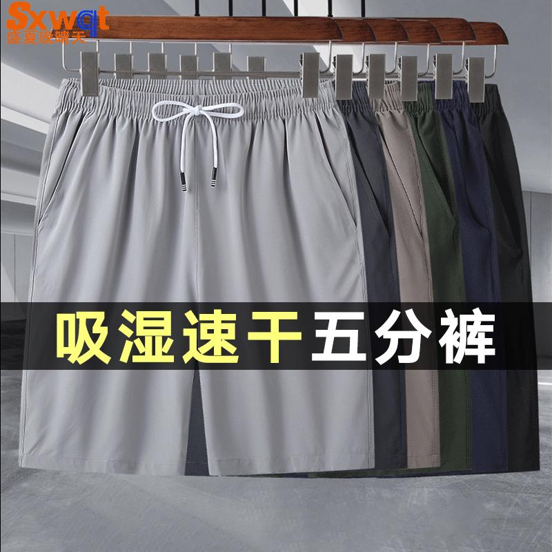 运动短裤男式夏季薄款弹力宽松五分裤速干透气大码跑步运动短裤