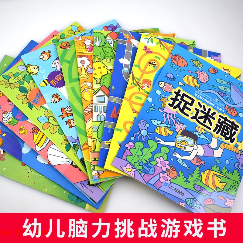 全套12册 图画捉迷藏专注力训练书 迷宫书宝宝儿童早教益智线索大追踪幼儿全脑左右脑开发逻辑思维训练3-5-7-12岁益智书 思维训练