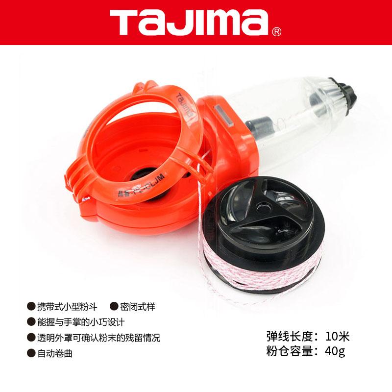 tajima/田岛便携式小型粉斗透明外罩自动绕线粉斗日本正品PL-CLJM