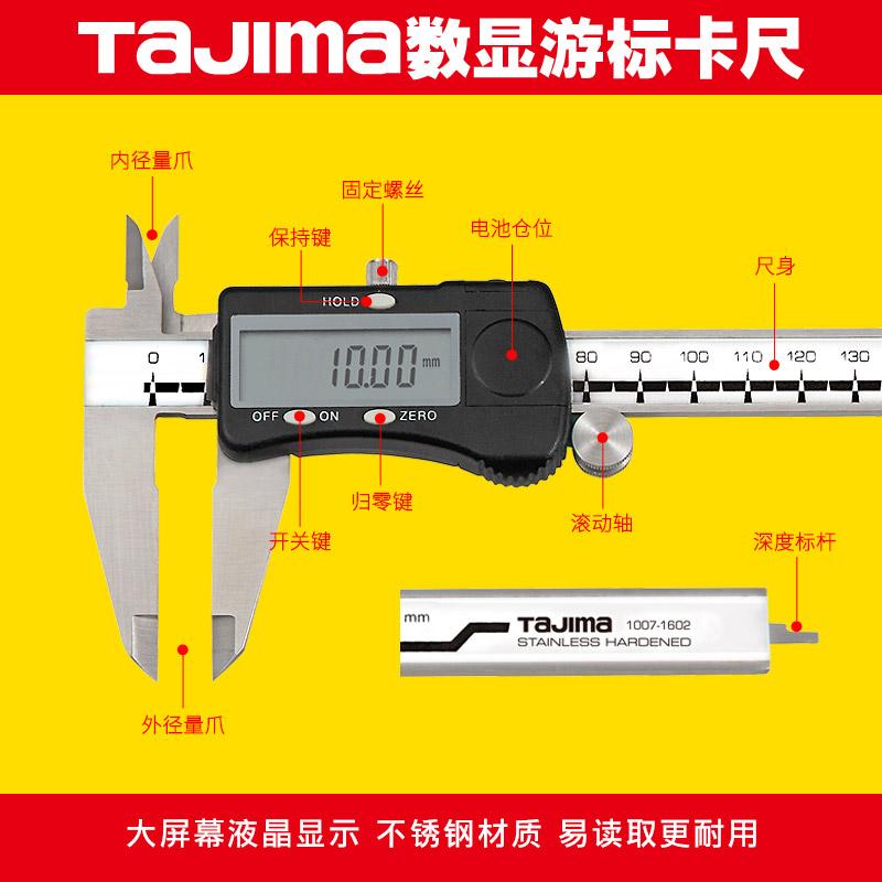 【田岛旗舰店】日本田岛数显游标卡尺电子0-150-200-300mm
