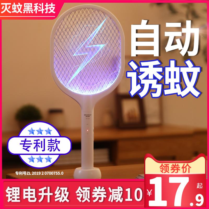 电蚊拍充电式锂电池家用超强安全耐用灭蚊灯电蚊子拍苍蝇拍二合一637004927196 - 0元包邮免费试用大额优惠券