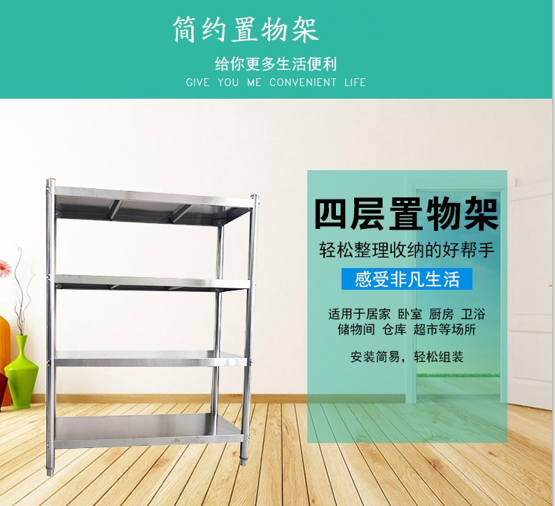 包邮不锈钢货架厨房置物架家用货架厨房货架收纳架落地架架子
