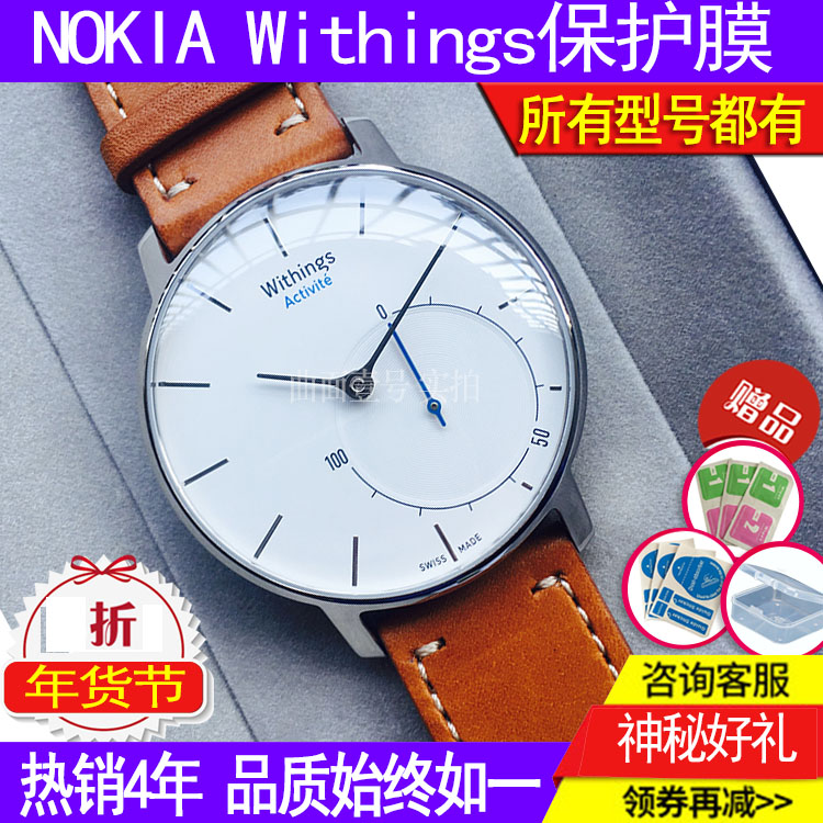 Nokia諾基亞steel HR sport手錶膜Withings Activite POP軟膜鋼化