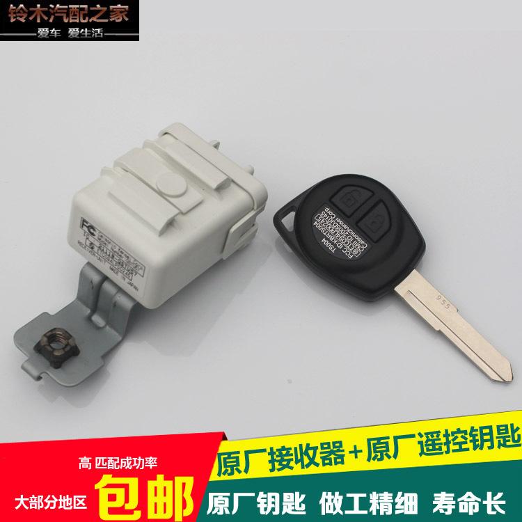 铃木雨燕专用改装中控门锁接收器 遥控器套件海拉款 遥控折叠钥匙