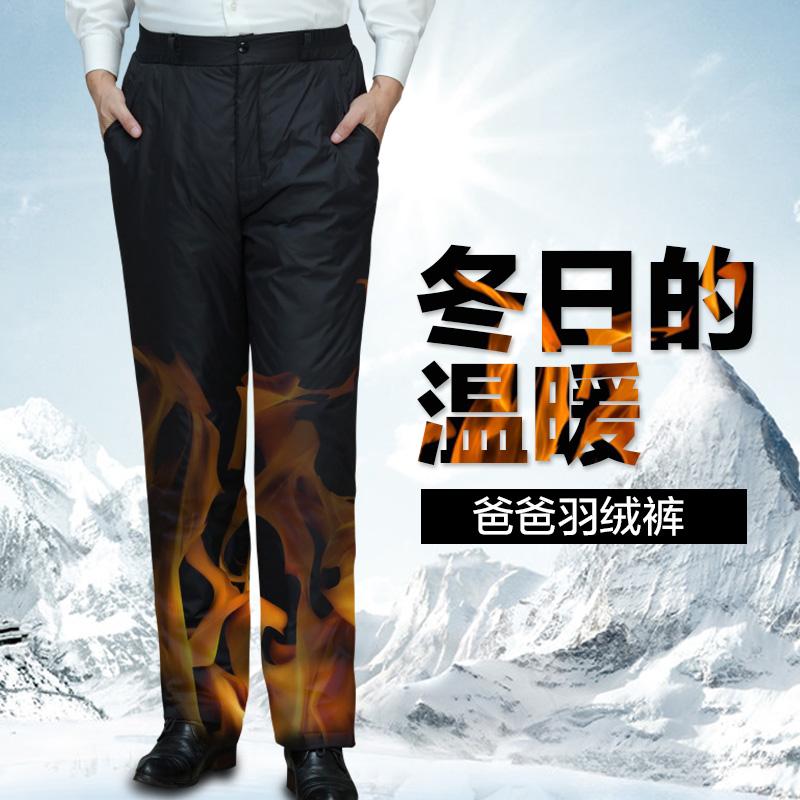昊群90%白鸭绒外穿高腰羽绒裤中老年爸妈裤男女同款内穿加厚百搭