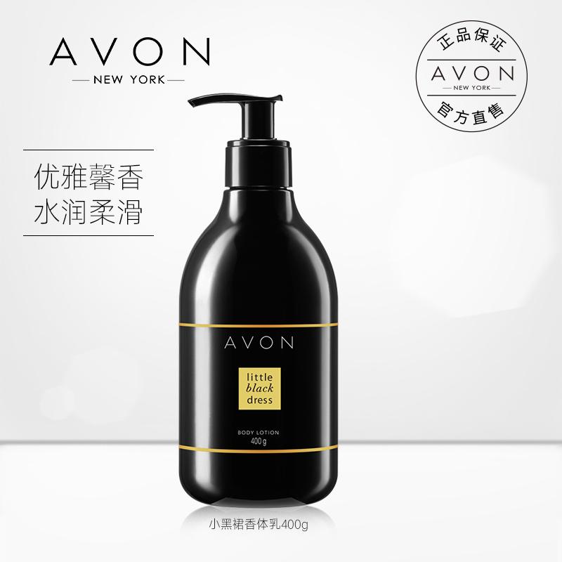 【双11预售】Avon/雅芳小黑裙身体乳400g*2套装保湿滋润滋养