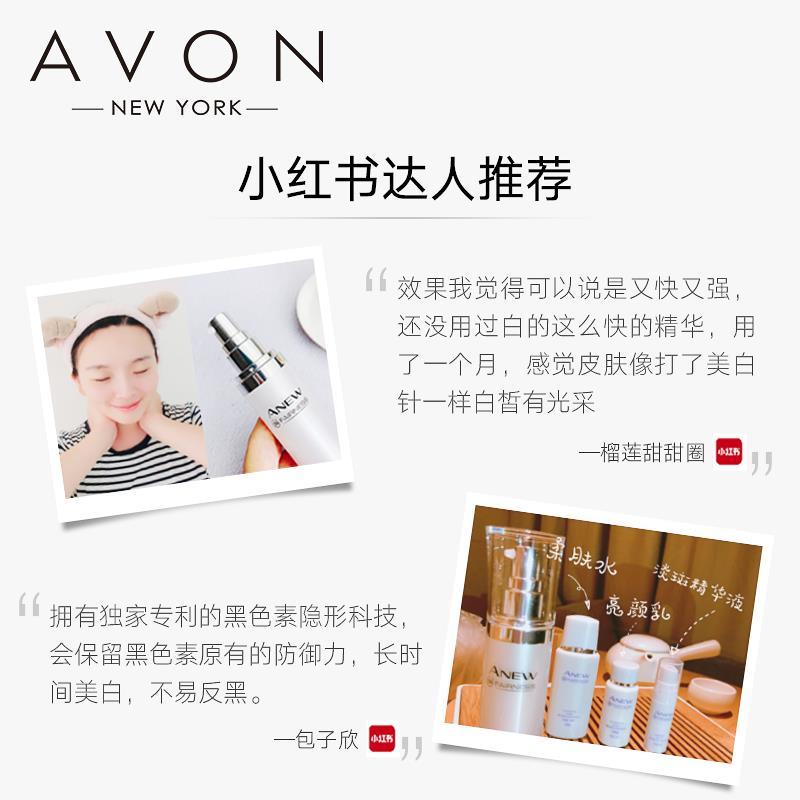 【朱正廷力荐】Avon/雅芳新活美白淡斑小晶瓶精华液烟酰胺补水