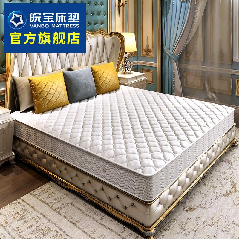 皖寶床墊席夢思天然椰棕彈簧床墊棕墊1.2m1.35米床軟硬兩用