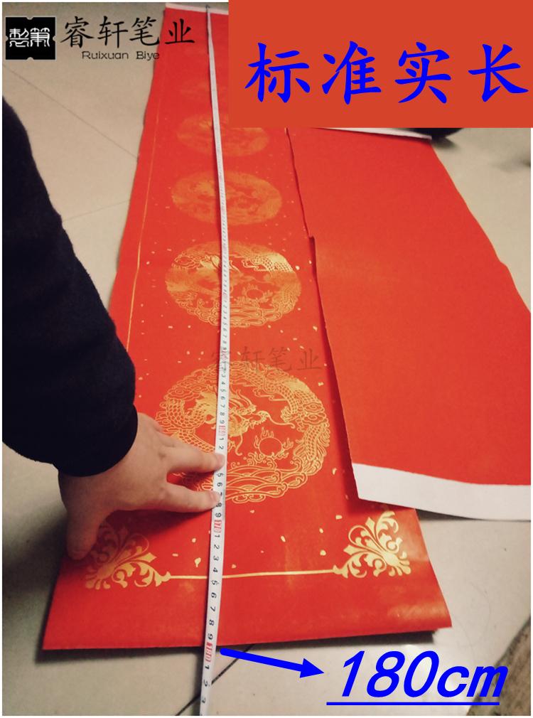 2019新年空白手写加厚挥春全年红对联纸 龙凤七言带横批万年红纸