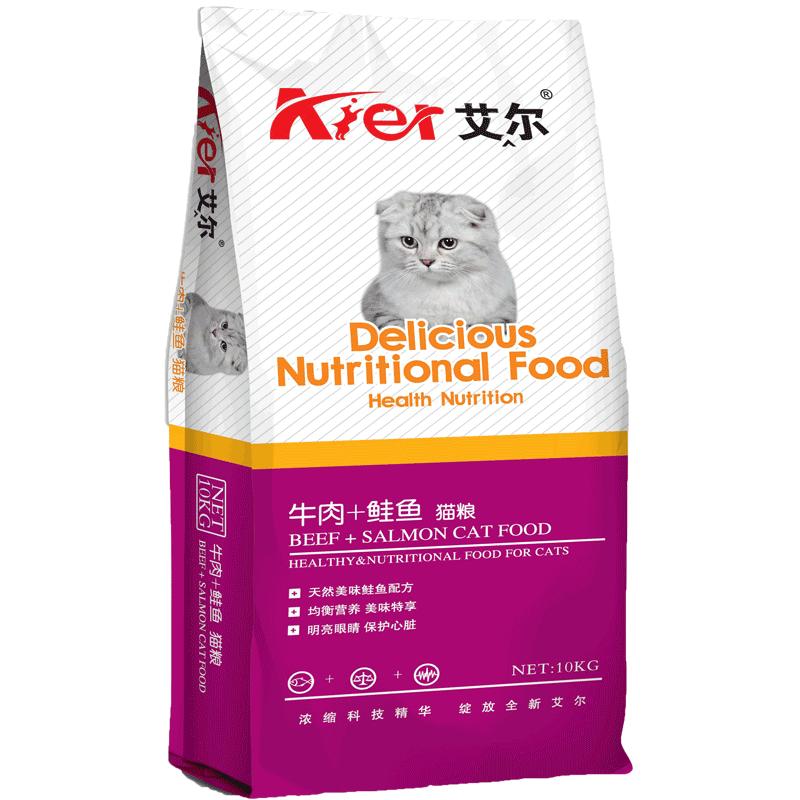 艾尔猫粮10kg20斤成猫粮幼猫粮老猫牛肉鲑鱼美毛宠物天然<a href=