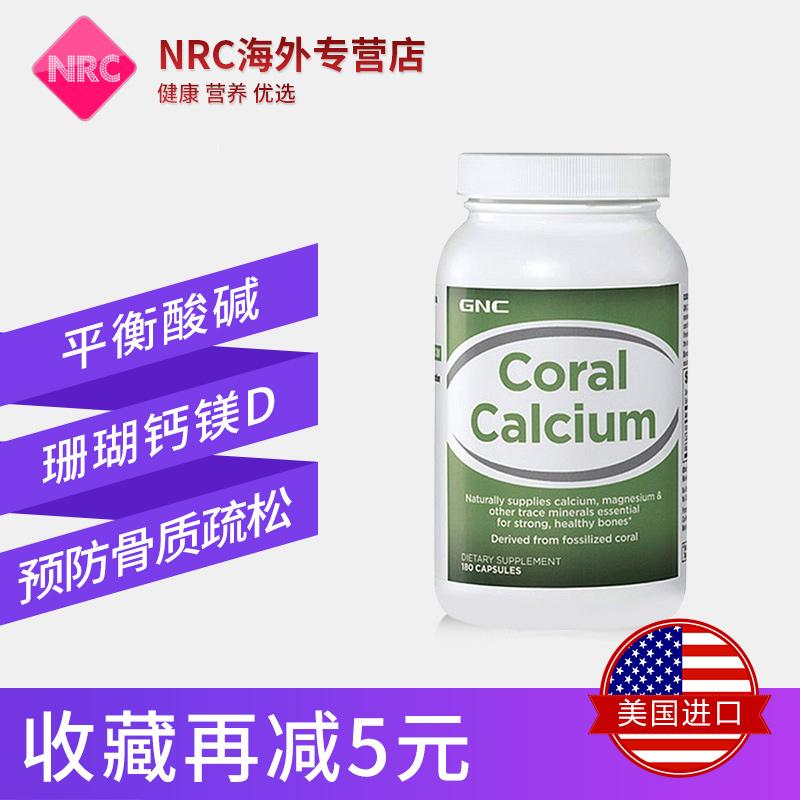美国进口GNC珊瑚钙碱性钙片钙镁VD180粒成人中老年青少年补钙生长