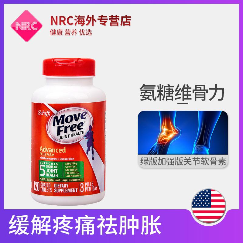 美国schiff move free维骨力绿瓶盐酸氨基葡萄糖含MSM氨糖120片