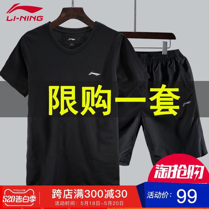 中国李宁运动套装男士夏季速干健身跑步透气短袖短裤运动服两件套