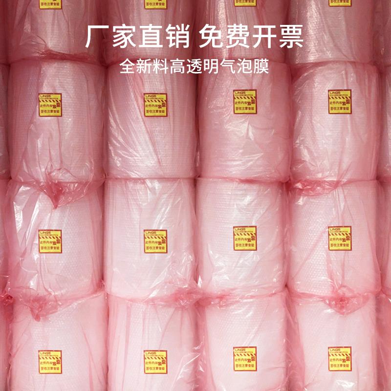 气泡膜卷装双层防震塑料包装汽泡袋气泡垫快递加厚打包泡沫泡泡纸